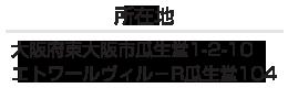 大阪府東大阪市瓜生堂1-2-10エトワールビル-R瓜生堂104