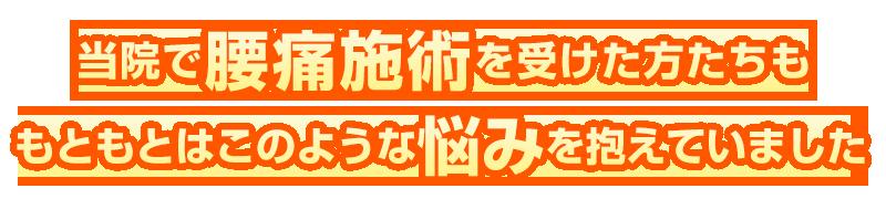 """腰痛悩み"""""""